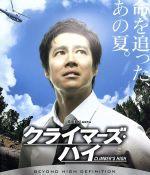クライマーズ・ハイ(Blu-ray Disc)(BLU-RAY DISC)(DVD)