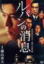 ルパンの消息(通常)(DVD)
