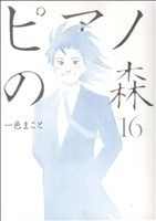 ピアノの森(モーニングKC)(16)(モーニングKC)(大人コミック)