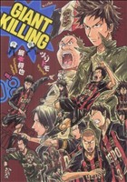 GIANT KILLING(vol.08)モーニングKC