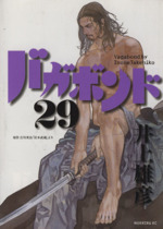 バガボンド(29)(モーニングKC)(大人コミック)