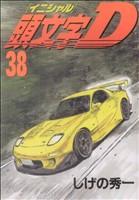 頭文字D(38)(ヤングマガジンKC)(大人コミック)