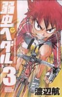 弱虫ペダル(3)少年チャンピオンC