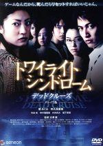 トワイライトシンドローム デッドクルーズ デラックス版(通常)(DVD)