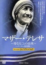 マザー・テレサ~母なることの由来~-デジタル復刻版-(通常)(DVD)