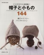 リクエスト決定版 帽子と小もの 144(単行本)