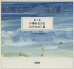 ちひろ美術館 2冊セット-3.夢みる少女 4.きらめく夏(ちひろ美術館)(第2集)(2冊セット)(単行本)
