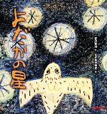 よだかの星(ミキハウスの宮沢賢治の絵本)(児童書)