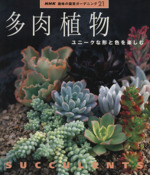 趣味の園芸 多肉植物 ユニークな形と色を楽しむ(NHK趣味の園芸 ガーデニング21)(単行本)