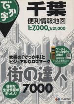 7000 でっか字 千葉便利情報地図(単行本)