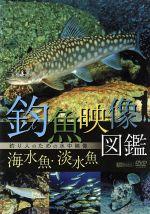 釣魚映像図鑑[海水魚・淡水魚]釣り人のための水中映像(通常)(DVD)