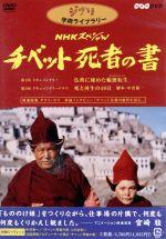 NHKスペシャル チベット死者の書(通常)(DVD)