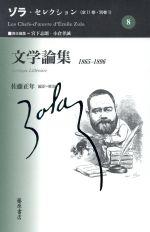 文学論集 1865-1896(ゾラ・セレクション8)(単行本)