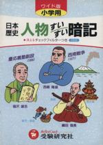 小学用 日本歴史人物すいすい暗記ワイド版(児童書)