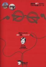 灘高キムタツの東大英語リスニング CD付(CD2枚付)(単行本)