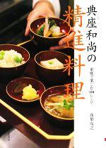 典座和尚の精進料理 家庭で楽しむ110レシピ(単行本)