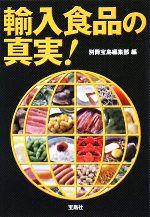 輸入食品の真実!(宝島SUGOI文庫)(文庫)