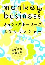 モンキービジネス 2008 vol.3-サリンジャー号(単行本)