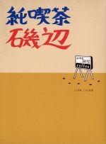 純喫茶磯辺(通常)(DVD)