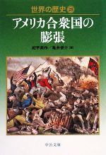 世界の歴史-アメリカ合衆国の膨張(中公文庫)(23)(文庫)