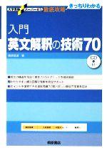 徹底攻略 入門英文解釈の技術70(大学受験スーパーゼミ)(CD1枚、別冊1冊付)(単行本)
