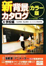 新背景カタログ カラー版-学校編(公立高校・私立高校・ミッション系女学院)(4)(単行本)