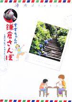 すずちゃんの鎌倉さんぽ 海街diary(単行本)