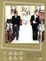 たみおのしあわせ(通常)(DVD)