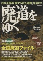 廃道をゆく(イカロス・ムック)(単行本)