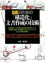 SEのための「構造化」文書作成の技術(単行本)