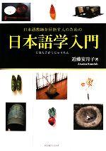 日本語学入門 日本語教師を目指す人のための(単行本)