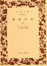 虚栄の市(訳:三宅幾三郎)(岩波文庫)(5)(文庫)