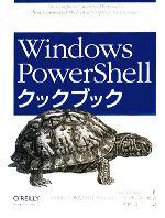 Windows PowerShellクックブック(単行本)