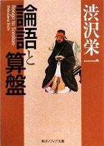 論語と算盤(角川ソフィア文庫)(文庫)