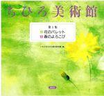 ちひろ美術館 2冊セット-1.花のパレット 2.春のよろこび(ちひろ美術館)(第1集)(2冊セット)(単行本)