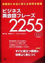 ビジネス英会話フレーズ2255(CD3枚付)(単行本)