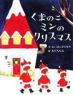 くまのこミンのクリスマス(講談社の創作絵本)(児童書)