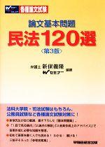 論文基本問題 民法120選(単行本)