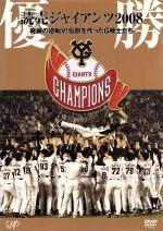 優勝 読売ジャイアンツ2008~奇跡の逆転V!伝説を作ったG戦士たち(通常)(DVD)