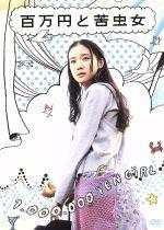 百万円と苦虫女(通常)(DVD)