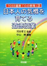 日本人の気概を育てる道徳授業(TOSS道徳「心の教育」シリーズ26)(単行本)