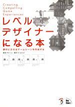 レベルデザイナーになる本(CD-ROM付)(単行本)