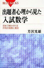出題者心理から見た入試数学 初めて明かされる作問の背景と意図(ブルーバックス)(新書)