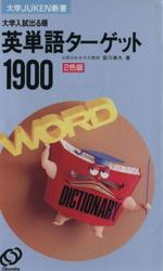 英単語ターゲット1900 2色版(単行本)