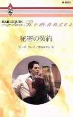 秘密の契約(ハーレクイン・ロマンス)(新書)