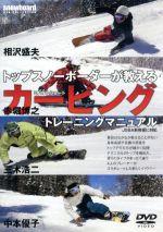 トップスノーボーダーが教える カービングトレーニングマニュアル(通常)(DVD)
