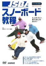 JSBA スノーボード教程(通常)(DVD)