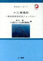 十三湊遺跡~国史跡指定記念フォーラム~