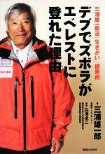 デブでズボラがエベレストに登れた理由 三浦雄一郎流「生きがい」健康術(単行本)