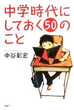 中学時代にしておく50のこと(心の友だちシリーズ)(単行本)